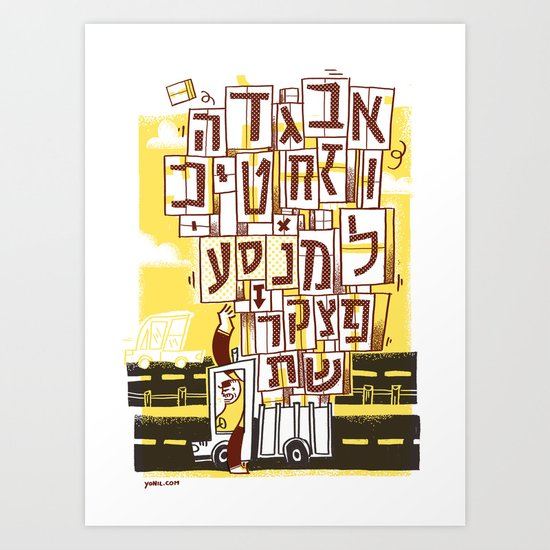 אבג Art Print