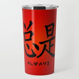 "Symbol ""Always"" in Red Chinese Calligraphy Travel Mug"