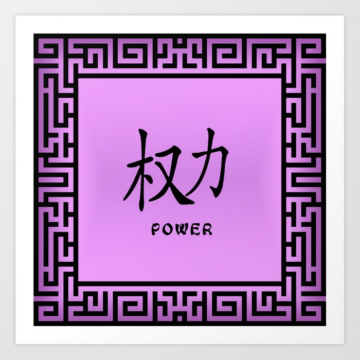 Symbol Power In Mauve Chinese Calligraphy Art Print By