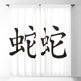 Chinese zodiac sign Snake Blackout Curtain
