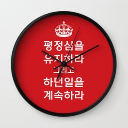 Keep Calm And Carry On - Korean alphabet Wall Clock
