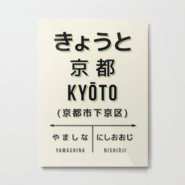 Vintage Japan Train Station Sign - Kyoto Kansai Cream Metal Print