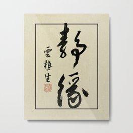 1838 Japanese Tea Ceremony Calligraphy Vintage Hand Writing Art Metal Print