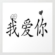 i love you in chinese Art Print