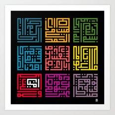 Al-Fatihah Art Print