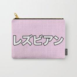 レズビアン (Lesbian) Carry-All Pouch