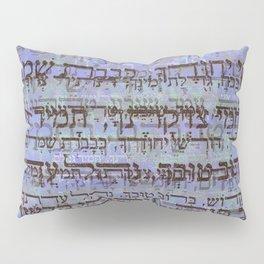 Hebrew Art Ana B'Ko'ach (A Kabbalistic Prayer) Jewish Spiritual Kabbalah Pillow Sham