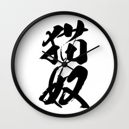 Chinese Cat Slave Wall Clock