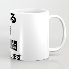 Eat Sleep Smash Repeat JP Coffee Mug