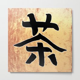 Chinese Tea Doodles 2 Metal Print