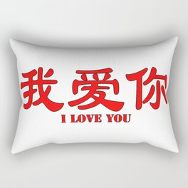 I Love You Rectangular Pillow