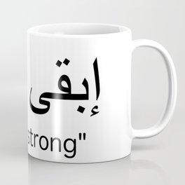 ابقى قويا stay strong arabic words wisdom word كلمات عربية كلمة new art typography appreciate life 2 Coffee Mug