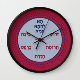 Pesach Passover Hebrew Seder Plate Wall Clock