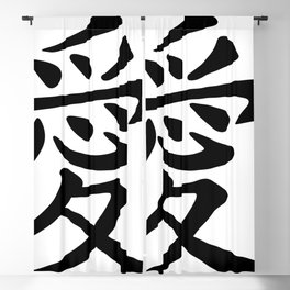 Traditional Chinese character for Valentine Love Blackout Curtain