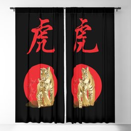 The Year of the Tiger Blackout Curtain