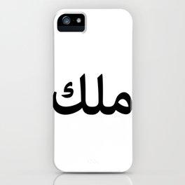 King in Arabic Letters product Halal Arab Malek Malik Melik design iPhone Case