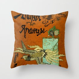 Japan and the Japanese People Throw Pillow