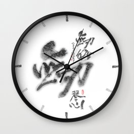 CHINESE CALLIGRAPHY Wall Clock