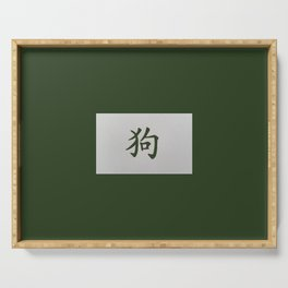 Chinese zodiac sign Dog green Serving Tray