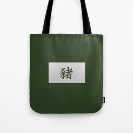 Chinese zodiac sign Pig green Tote Bag