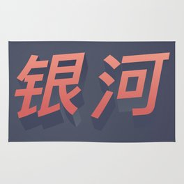 Chinese letters Rug