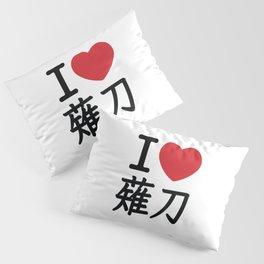 I heart Naginata Pillow Sham
