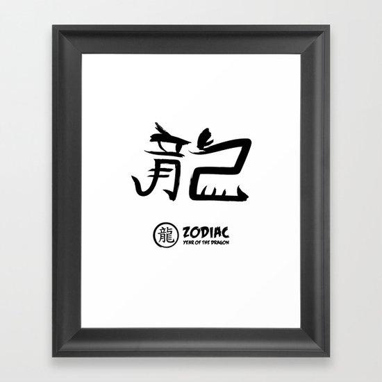 Chinese Zodiac - Year of the Dragon Framed Art Print
