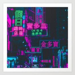 Hong Kong Neon Aesthetic Art Print