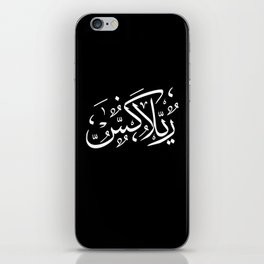Relax | Arabic Black iPhone Skin