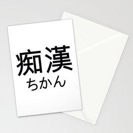 Japanese Geek Nerd Stationery Cards