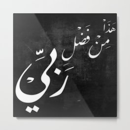 Haza Min Fadl Rabbi (هذا من فضل ربي) Metal Print