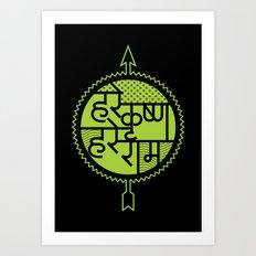hare krishna hare rama Art Print