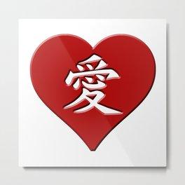LOVE written in Japanese Kanji Style Script in a Heart Metal Print