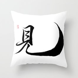 See —— 見 Throw Pillow