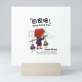Samsui Women - Pang Kang Liao Mini Art Print