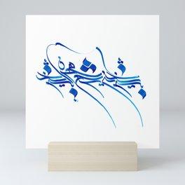 Listen to the description of separation Mini Art Print
