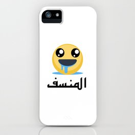 Mansaf iPhone Case