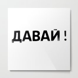 давай! Come on! Komm schon! ¡Vamos! Viens! Metal Print