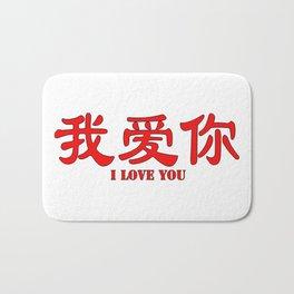 I Love You Bath Mat