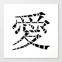 Love (black) Canvas Print