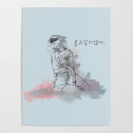 Don't Wanna Cry Poster