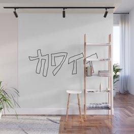 カワイイ(kawaii) means cute, pretty, lovely !! Wall Mural