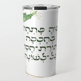 Hebrew Eshet Chayil Woman of Valor Jewish Watercolor Art Travel Mug