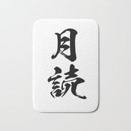 Naruto: Tsukuyomi (black) Bath Mat