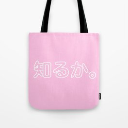 I Don't Give A F*ck (Pink) Tote Bag