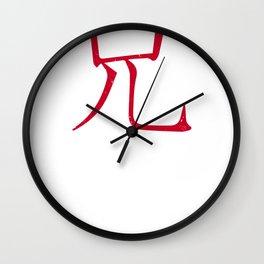 Japanese symbol for Brother   Kanji Wall Clock
