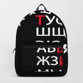 Russia USSR Funny Russian Alphabet Privet Backpack