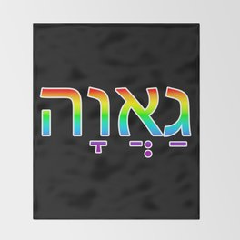 Pride in Hebrew Throw Blanket