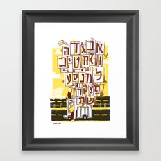 אבג Framed Art Print
