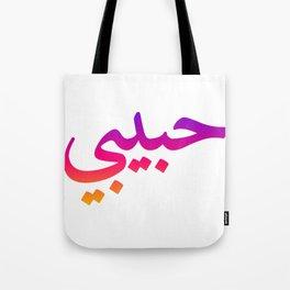 Habibi graphic Arabic Letters Love Arab Halal print Tote Bag